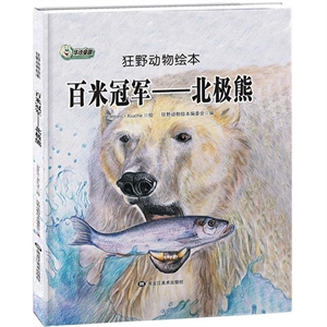狂野动物绘本:百米冠军-北极熊(精装绘本)