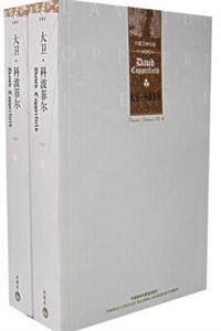 大衛·科波菲爾-英文原版·套裝2冊