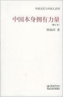 中国本身拥有力量(修订本)