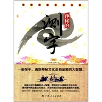 神秘的测字-中华神秘文化书系
