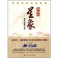 中华神秘文化书系:神秘的星象 冥冥天机的千求