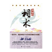 中华神秘文化书系:神秘的相术