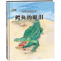 狂野动物绘本:鳄鱼的眼泪(精装绘本)