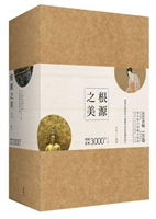 根源之美-中国艺术3000年-(全三卷)
