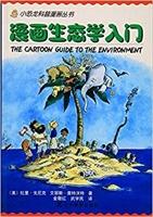 漫画生态学入门