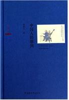 (精)中国人系列:中国人的悠闲(毛边本)