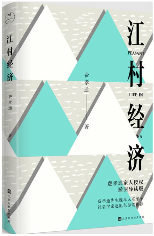 江村经济-插图导读版