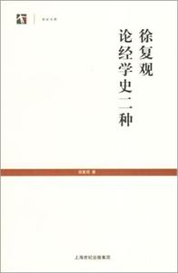 徐復觀論經學史二種-世紀文庫