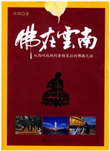 佛在云南-从西双版纳到香格里拉的佛教之旅