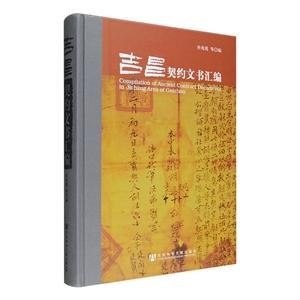 吉昌契约文书汇编-赠光盘