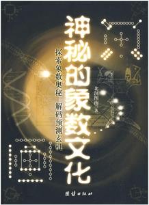 神秘的象數文化(增訂版)