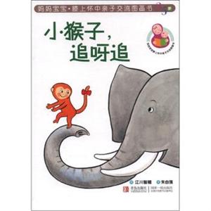 小猴子追呀追-妈妈宝宝膝上怀中亲子交流图画书