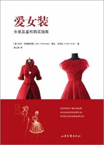 爱女装-女装品鉴和购买指南