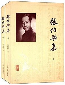 张伯驹集-(全二册)
