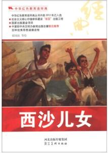 中华红色教育连环画-西沙儿女