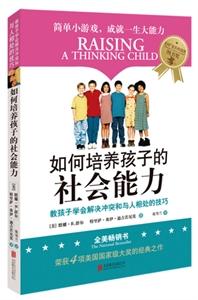 如何培养孩子的社会能力:教孩子学会解决冲突和与人相处的技巧