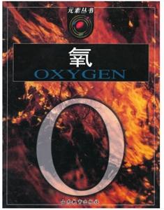 元素丛书-氧