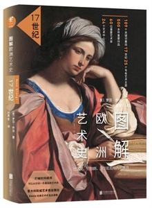 图解欧洲艺术史:17世纪