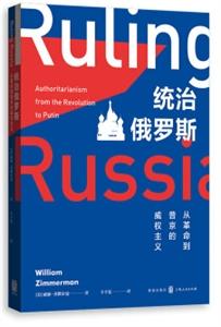新书--统治俄罗斯·从革命到普京的威权主义