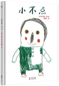 (精)奇想国童书:小不点
