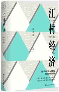 江村經濟-插圖導讀版