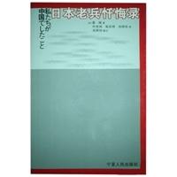 日本老兵忏悔录:以史为鉴面向未来