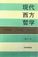 现代西方哲学(修订本上下册)