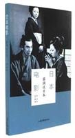 蔡澜谈日本-日本电影