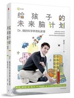 给孩子的未来脑计划-Dr.魏的科学养育私家课