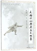 吴氏太极拳丛书太极法说与吴家太极拳