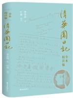 清华园日记(全本・校注版)