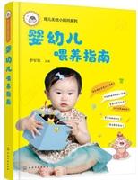 育儿无忧小顾问系列育儿无忧小顾问系列--婴幼儿喂养指南