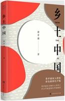 乡土中国-彩色插图版