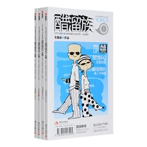 醋溜族:青春酷活版1-4(全四冊)