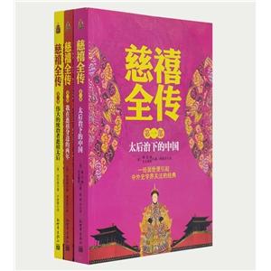 慈禧全传-(全3册)