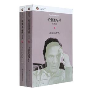 安魂曲-帕索里尼傳-(全兩冊)