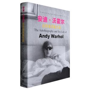 安迪・沃霍尔自传及其私生活