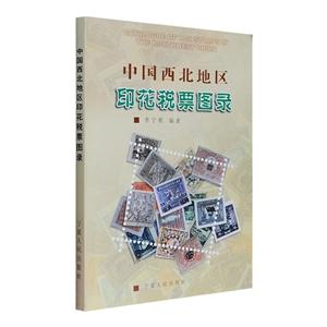 中国西北地区印花税票图录