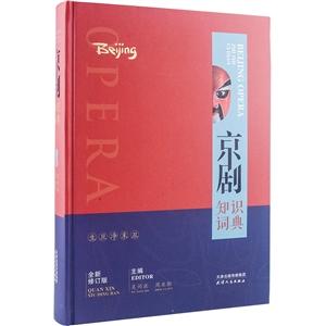 京剧知识词典-全新修订版