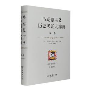 马克思主义历史考证大辞典(第1卷)