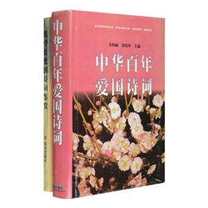 团购:爱国诗词2册