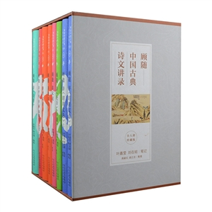 (精)顾随中国古典诗文讲录(全八册)