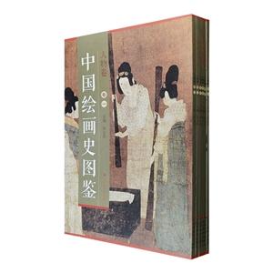 团购:中国绘画史图鉴:人物卷6卷