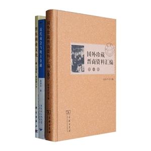 团购:晋商与商会研究3册