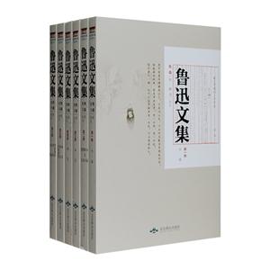 鲁迅文集(全六册)