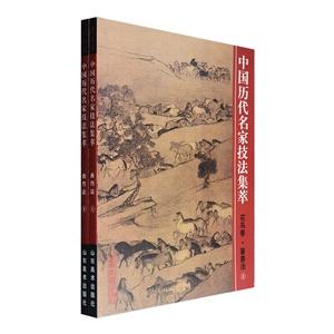 团购:中国历代名家技法集萃:花鸟卷·畜兽法2册