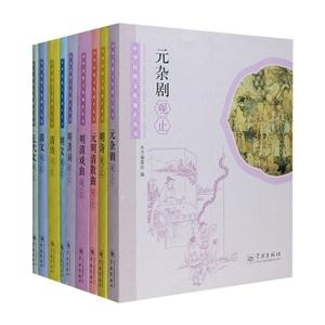 团购:中华传统文化观止丛书·元明清近代9册
