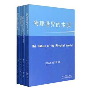 团购:自然科学经典英文原版4册
