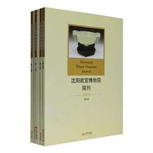 团购:沈阳故宫博物院院刊4辑