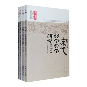 团购:长江学术文献大系·哲学卷4册